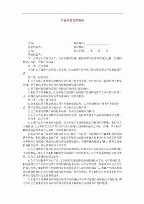 产品开发合作协议.doc