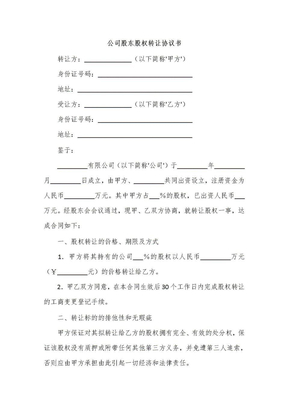 公司股东股权转让协议书.docx