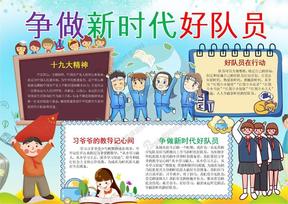 蓝色争做新时代好队员电子小报word小报手抄报.docx