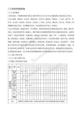 中国铁塔动力配套-施工设计方案、安全生产保障措施.docx