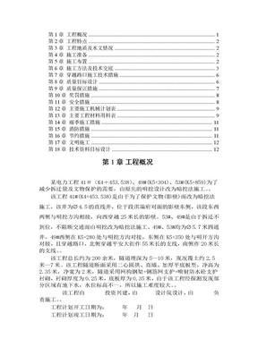 电力施工组织设计方案范本.doc