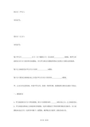 股权变更合同协议书范本.docx