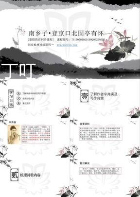 部编版语文九年级下第六单元6.23.3南乡子登京口北固亭有怀.pptx