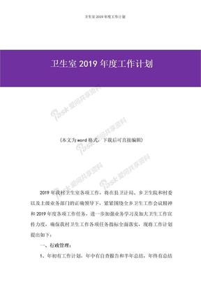 卫生室2019年度工作计划.doc