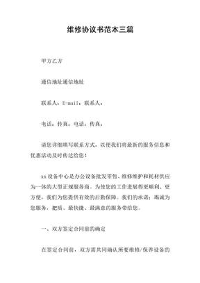 维修协议书范本三篇.docx