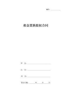 租金置换股权合同协议书.docx