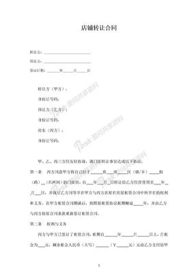 2018年店铺转让合同三方协议.doc