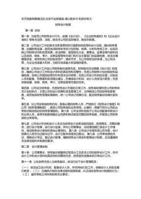 财务会计制度最全最新版.doc