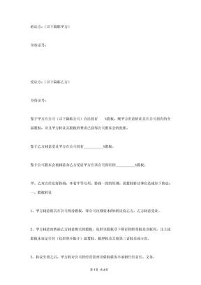 出资不实股权转让合同协议书范本.docx