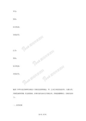 会计师事务所合作合同协议书范本.docx