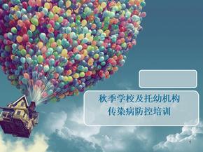 学校传染病防控培训PPT幻灯片.ppt