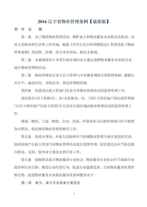 2016辽宁省物业管理条例.doc