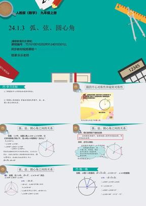 人教版数学九年级上第二十四章24.1.3弧、弦、圆心角.ppt