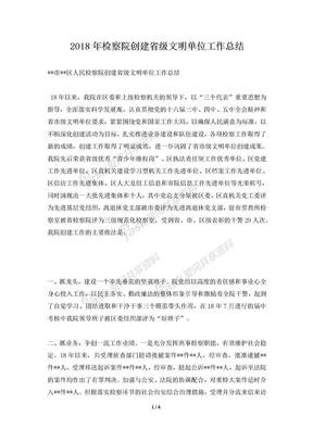 2018年检察院创建省级文明单位工作总结.docx