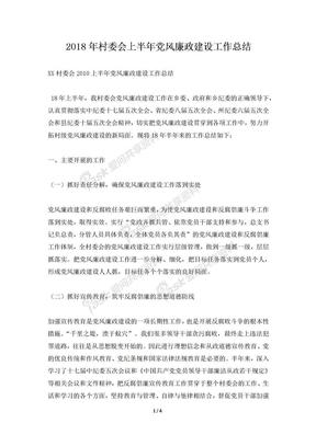 2018年村委会上半年党风廉政建设工作总结.docx