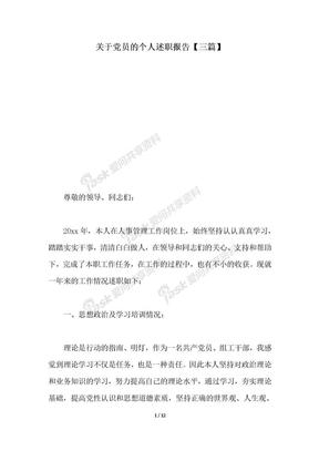2018年关于党员的个人述职报告【三篇】.docx