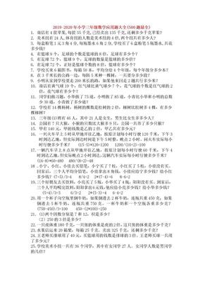 2019-2020年小学三年级数学应用题大全(500题最全).doc