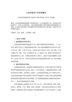 云南省蔬菜产业发展现状及建议.doc