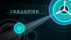 大数据分析PPT模板.pptx