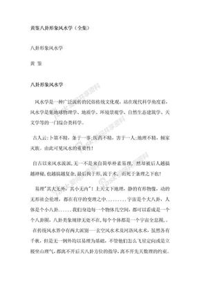 黄鉴八卦形象风水学(全集).doc