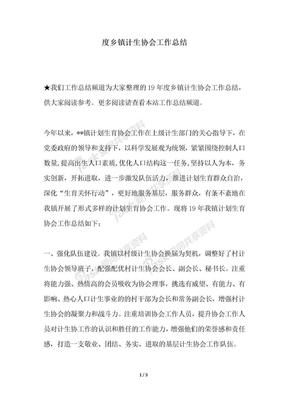 2018年度乡镇计生协会工作总结.docx