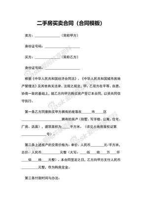二手房买卖合同(合同模板).pdf