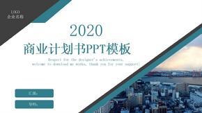 2020企业商业计划书PPT模板.pptx