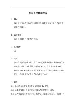 劳动合同管理程序.doc