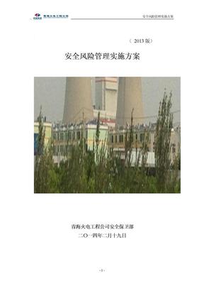 1-(新版)安全风险管理方案.doc