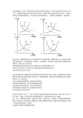 2018年普通高中高考综合测试(一)政治试题.docx