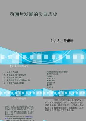 中国动画发展历史.ppt