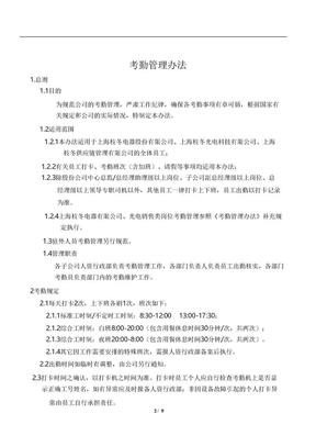 公司考勤制度管理规定.doc