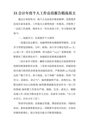 XX会计年度个人工作总结报告精选范文[范本].docx