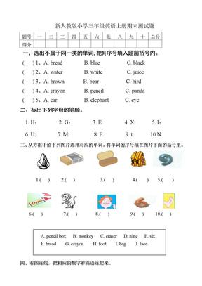 新人教版小学三年级英语上册期末测试题及答案.doc