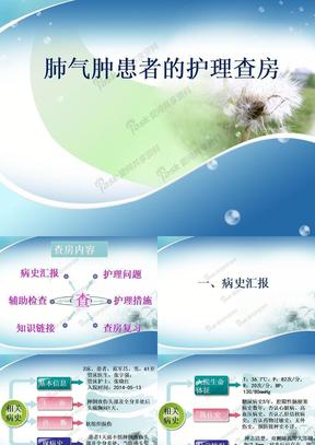 肺气肿病人的护理.ppt