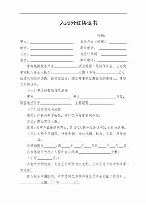 入股分红协议书.doc