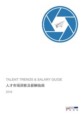 2018全新薪酬报告&分析.pdf