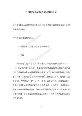2018年社区居家养老服务调研报告范文.docx