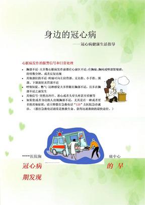 胸痛中心宣传册精编版.doc