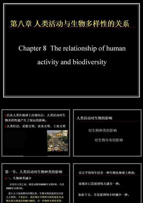 第八章 人类活动与生物多样性的关系.ppt