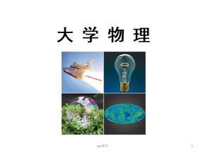 大学物理(全套课件103P)  ppt课件.pptx