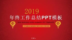 工作总结与工作计划PPT模板.pptx
