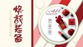 紅色彩妝口紅美容美妝美甲通用PPT模板.pptx