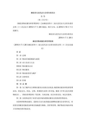 2016湖北省物业服务和管理条例.doc
