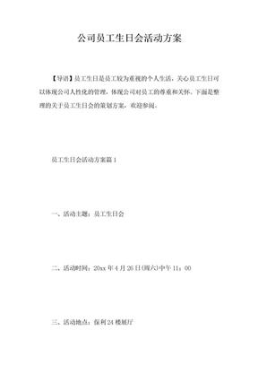 公司员工生日会活动方案.docx