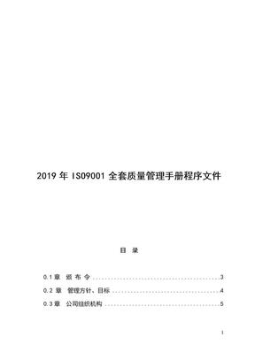 2019年ISO9001全套质量管理手册程序文件.docx