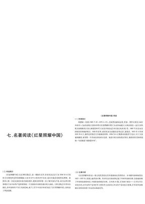 【人教版初中语文八年级上册第一单元】7、名著导读《红星照耀中国》.ppt