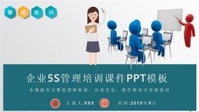 企业5S管理培训课件PPT模板.pptx