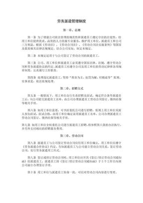 劳务派遣管理制度及劳务派遣协议范本 (1).doc