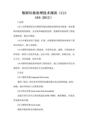 餐厨垃圾处理技术规范(CJJ-184-2012).doc
